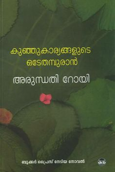 alchemist novel pdf in malayalam