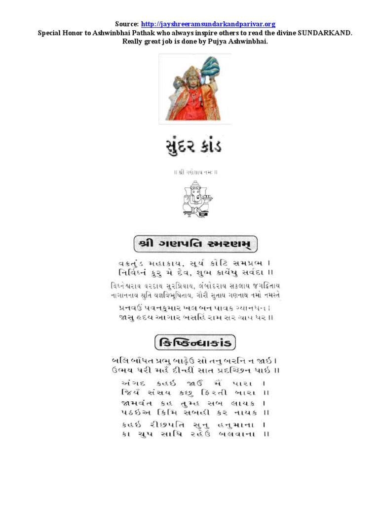 sunderkand pdf in gujarati free download