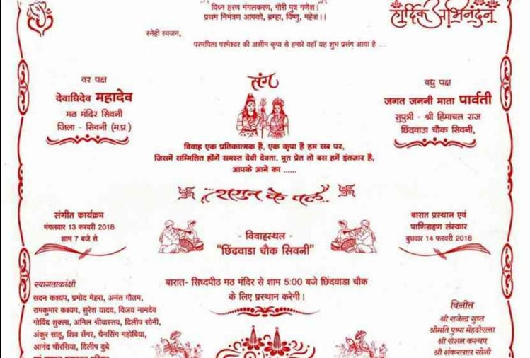wedding card matter in hindi pdf file