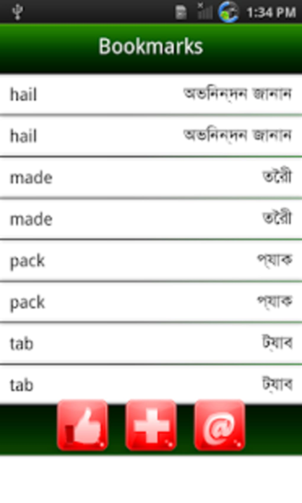 bangla to english dictionary pdf