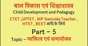 child development and pedagogy question and answer in hindi pdf