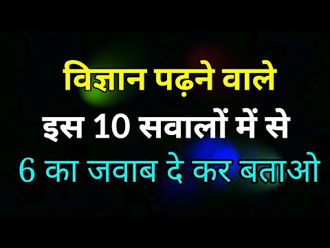 general knowledge questions and answers pdf in hindi