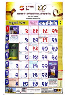 kalnirnay marathi 2017 pdf download