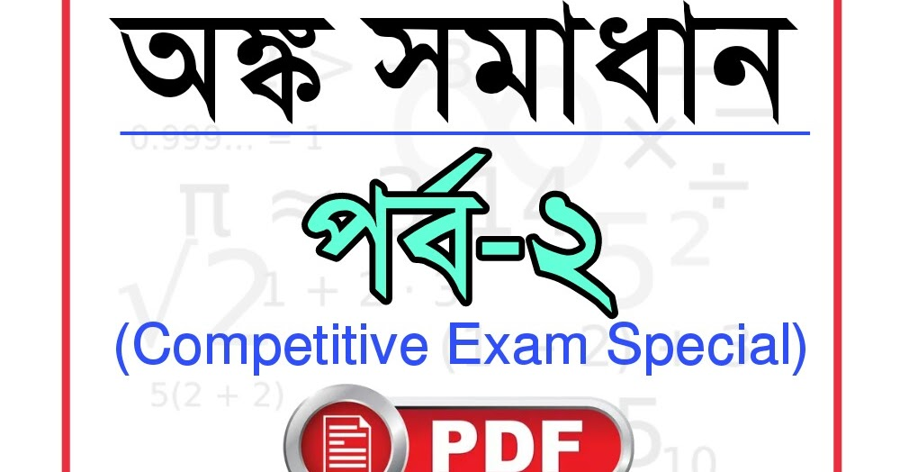 objective mathematics questions competitive exams pdf