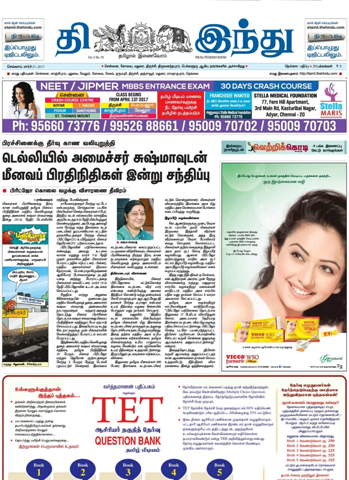 the hindu tamil newspaper today pdf