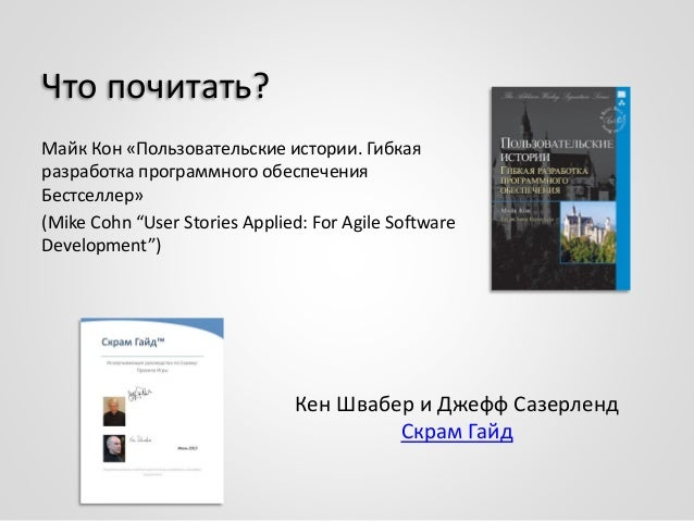 user stories applied for agile software development pdf